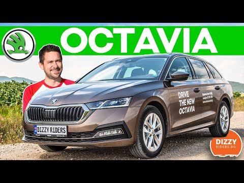 Skoda Octavia 2020: най-добрата семейна кола?