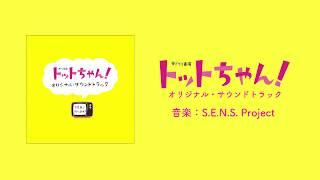 黒柳徹子とその家族の激動の昭和史を描いた、話題のテレビドラマ「トッ...