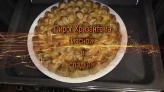Пирог Хризантема! Два варианта начинок!