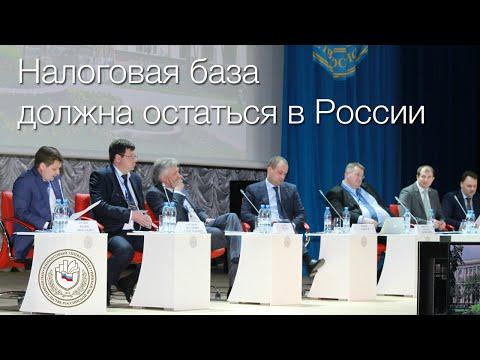 Налоговая база должна остаться в России