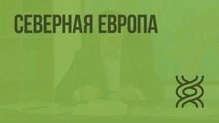 Северная Европа. Видеоурок по географии 10 класс