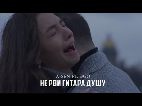 ASEN Ft. ЭGO - Не рви гитара душу (ПРЕМЬЕРА КЛИПА)