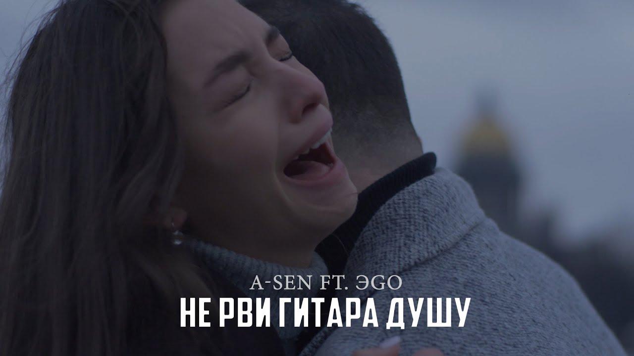 a sen ft Эgo Не рви гитара душу ПРЕМЬЕРА КЛИПА 2018 chords
