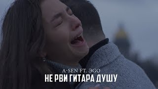 Download ASEN ft. ЭGO - Не рви гитара душу (ПРЕМЬЕРА КЛИПА, 2018) Mp3