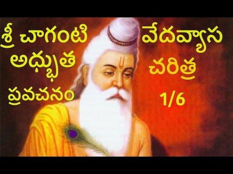 Veda Vyasa Charitra, Vaibhavam Chaganti Pravachanam 1/6