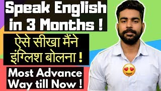 Learn English Speaking in 3 Months | Most Advance Way for Beginners | Communication Skills