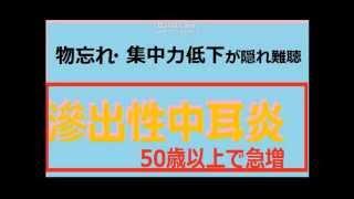 NHK ためしてガッテン 隠れ難聴 http://youtu.be/mV3muHndHvI NHK ため...