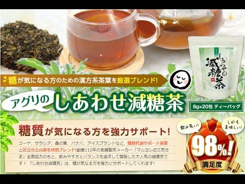 カンポウ糖減茶で糖尿病対策だよ!