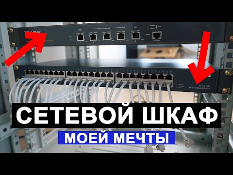 Монтаж СЕТЕВОГО ШКАФА в новой КВАРТИРЕ - Ep01