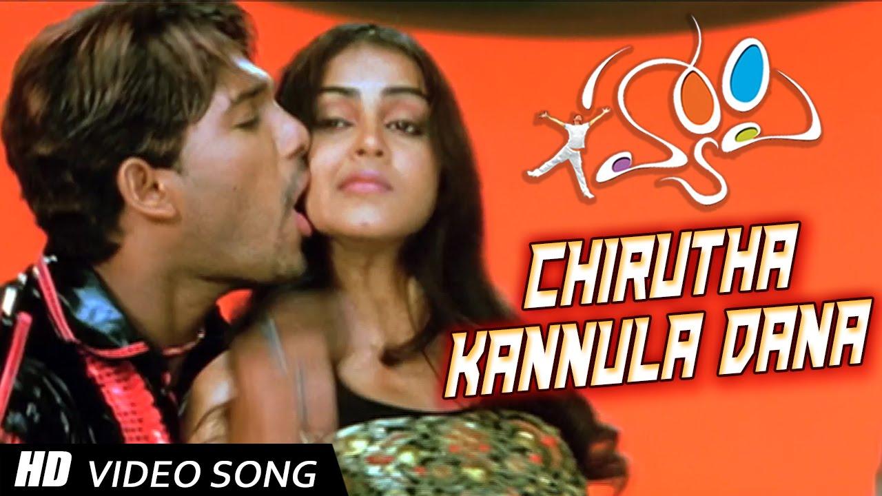 Download Chiruta Kannula Video Song || Happy Movie || Allu Arjun, Genelia