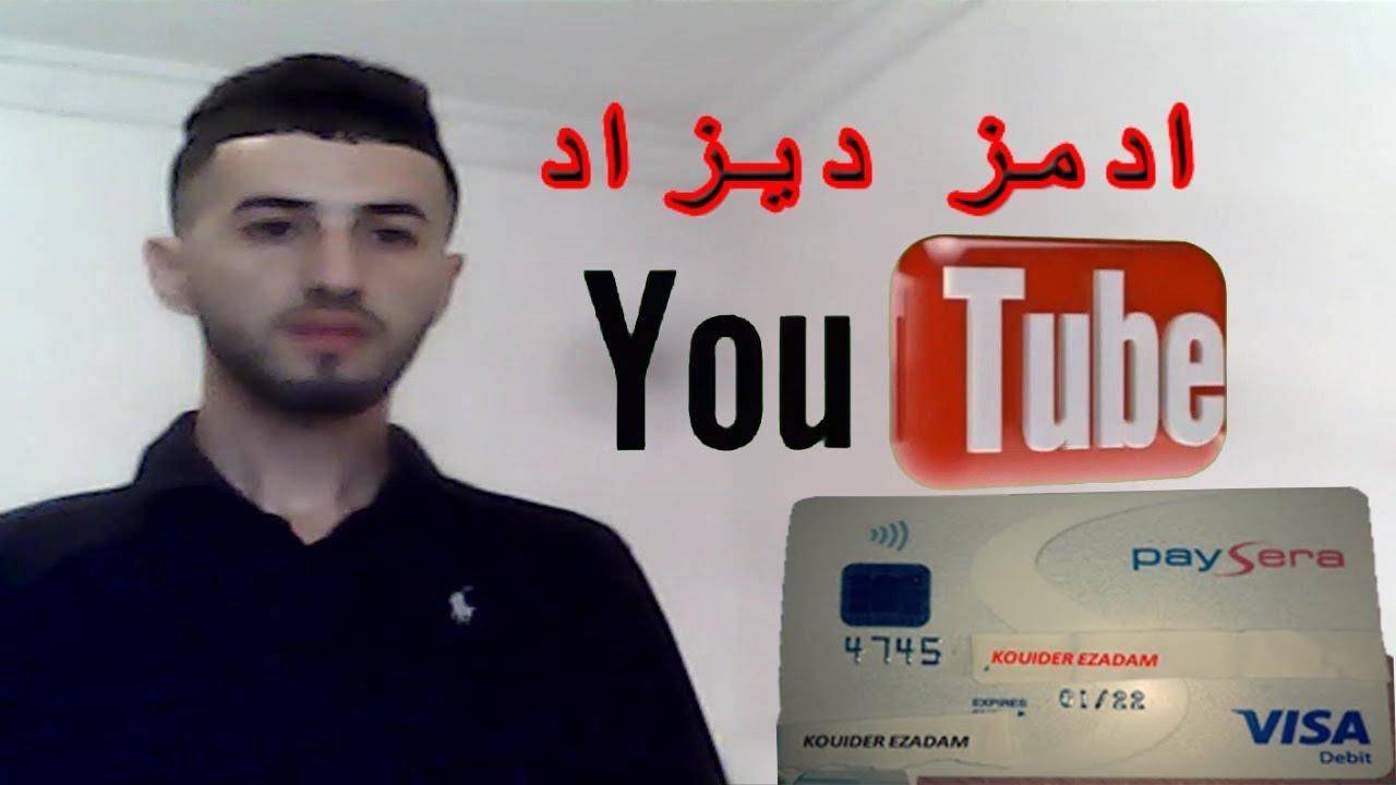 كيفية الحصول على بطاقة فيزا بايسيرا في الجزائر ( Paysera en algerie )