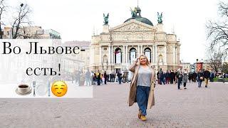ЕДУ ПЕРВЫЙ РАЗ в УКРАИНУ VLOG || Самый дорогой ресторан Львова, жилье и что посмотреть