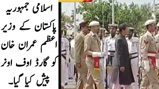Prime Minister of Islamic Republic of Pakistan Imran Khan Presented with Gaurd of Honour.