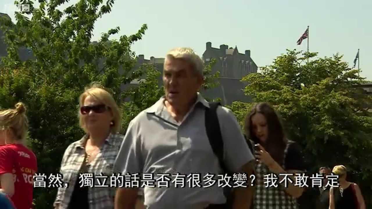 電話採訪蘇格蘭香港移民看獨立公投 - YouTube