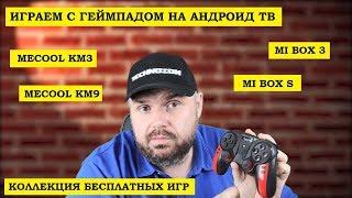 ИГРАЕМ С ГЕЙМПАДОМ НА АНДРОИД ТВ. ЛУЧШАЯ ПОДБОРКА ...