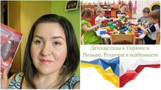 видео Работа воспитатель детского сада, Польша