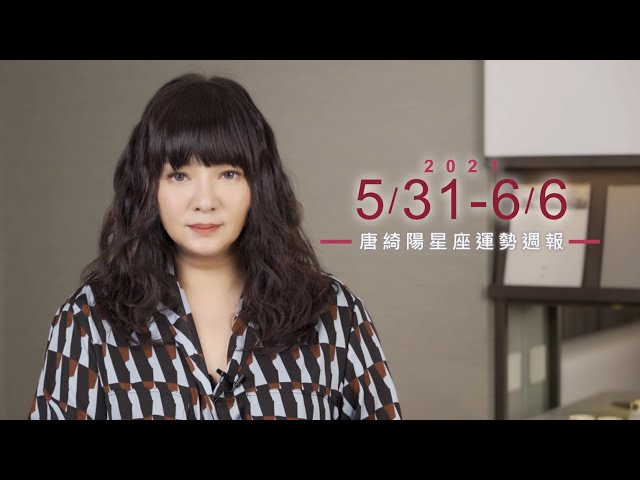 5/31-6/6|星座運勢週報|唐綺陽