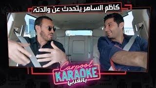 بالعربي Carpool Karaoke | لماذا يحب كاظم الساهر أن يتحدث عن والدته فى كاربول بالعربى - الحلقة 13