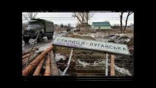 Станица Луганская... война...
