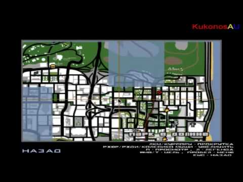 Закраска граффити в GTA: San Andreas