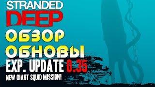 Stranded Deep 0.35 полный обзор обновления. Гигантский осьминог убийца и улучшения интерфейса #20