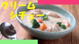 クリームシチューの作り方を動画で撮りました。 http://cookingforest.n...