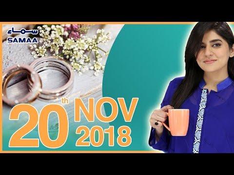 Cousin Marriage Ke Fawaid Aur Nuqsanat | Subh Saverey Samaa Kay Saath | SAMAA TV | Nov 20,2018