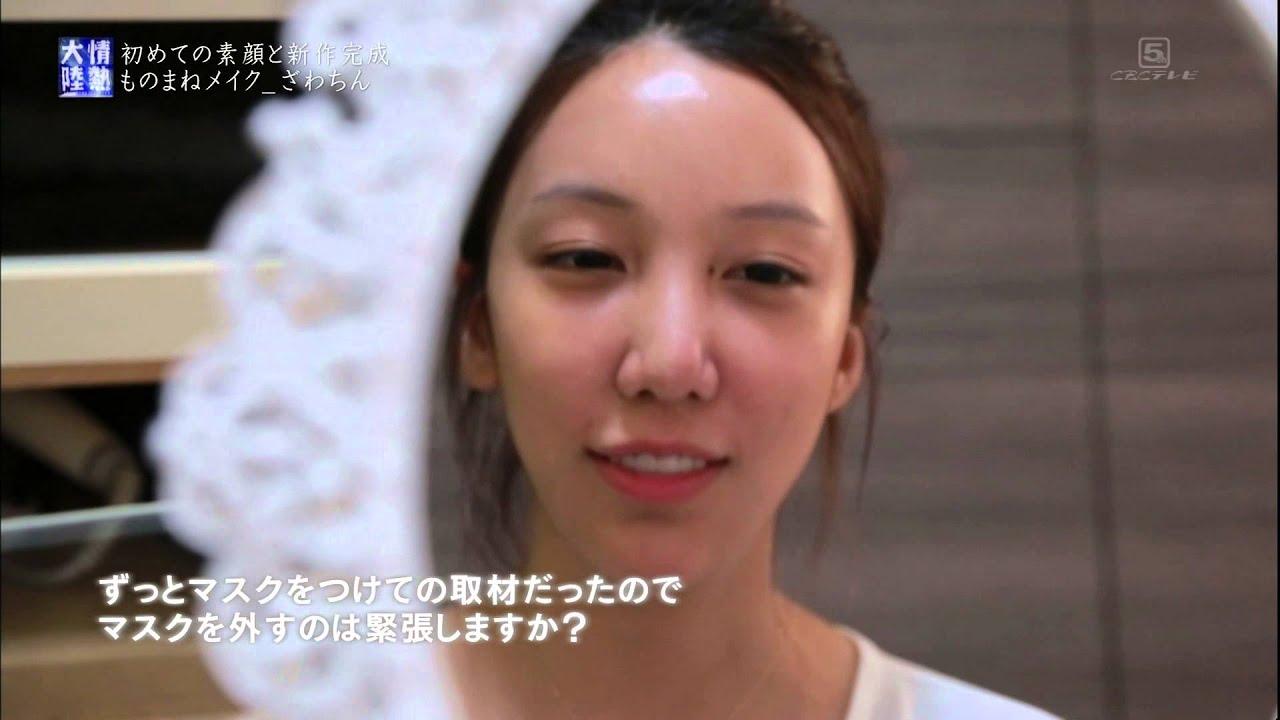 ざわちん 素顔公開 【すっぴん】 - YouTube