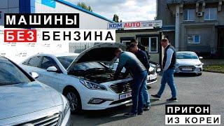 Машины без Бензина,пригон из Кореи