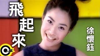 徐懷鈺 Yuki【飛起來 Flying】Official Music Video