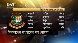 বিশ্বকাপ দলে নেই তাসকিন, বড় চমক আবু জায়েদ | Sports News | Ekattor Tv