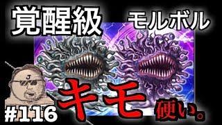 【FFBE】 #116 降臨の間 モルボル覚醒級 コンプ☆ Final Fantasy BRAVE EXVIUS