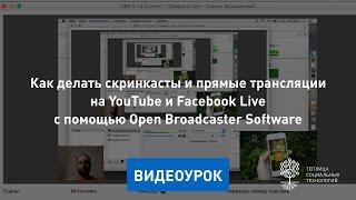 Запись скринкастов и прямые трансляции YouTube и Facebook Live с Open Broadcaster Software (OBS)(В этом видеоуроке вы узнаете, как самостоятельно делать скринкасты и записывать происходящее на экране..., 2016-07-31T21:17:54.000Z)
