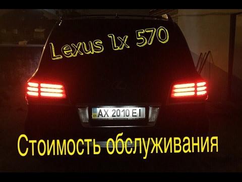 Lexus lx 570 Стоимость обслуживания за 2 года эксплуатации