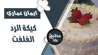 كيكة الرد الفلفت - ايمان عماري