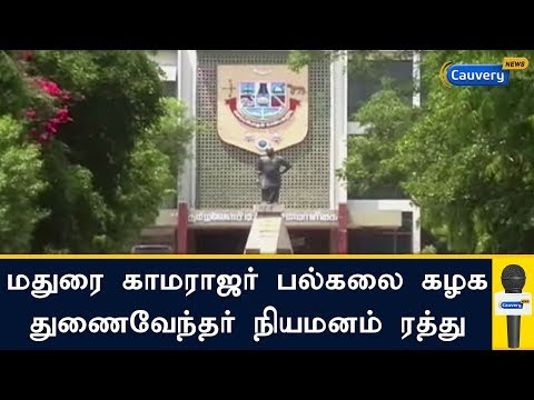 Madras HC quashes appointment of Chellathurai as Madurai Kamaraj University VC