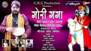 गोरी गंगा ग्वेल देवता  गोरिल बाबा  New Uttarakhandi Jagar Dj Style  गोपाल रावत गबरू
