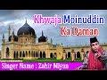 Khwaja Moinuddin Ka Daman   Super Ajmer Sharif Qawwali 2017   Khwaja Ki Maano   Zaheer Miyan
