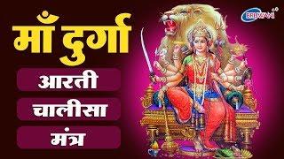 शुक्रवार स्पेशल : दुर्गा माँ आरती : दुर्गा माँ मन्त्र : दुर्गा माँ चालीसा : मातारानी का आशीर्वाद