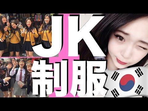 韓国現地のJKに制服撮らしてもらった!!!