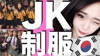 韓国現地のJKに制服撮らしてもらった!!! ダサい制服 検索動画 17