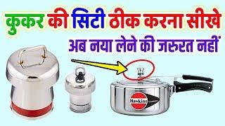 प्रेशर कुकर की सिटी ठीक करना सीखे | How to Repair Pressure Cooker pressure cooker whistle (hindi)