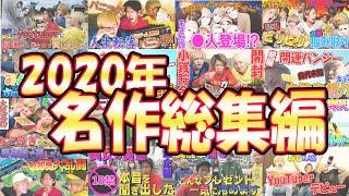【名場面集】うる虎CLASS 2020年総集編!!