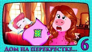 ДОМ НА ПЕРЕКРЕСТКЕ 6 серия