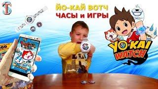 Yo-Kai WATCH - распаковываем часы Йо Кай вотч и играем в игры ЙоКай на смартфоне