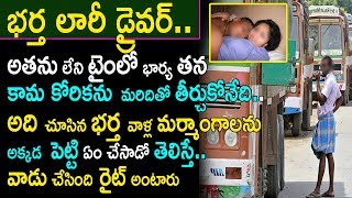 Her Husband Is Lorry Driver She Relation Ship With Her Husband Brother || Jilebi
