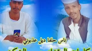 جديد الفنان عبدالقيوم ود الشاعر ناس حلفا ديل عذبوني كلمات المقداد حسن الشكري