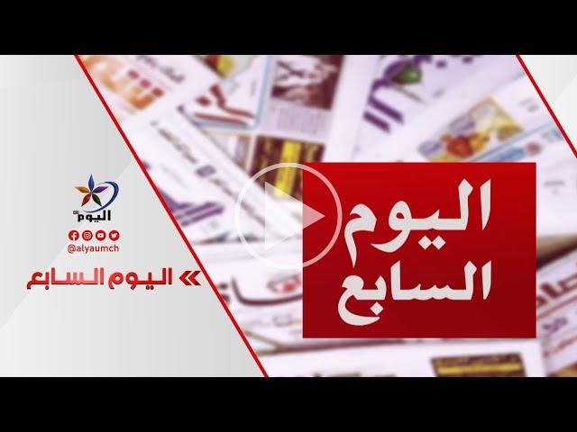 اليوم السابع    قناة اليوم 17-04-2021
