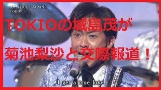 TOKIOのリーダー・城島茂と 25歳年下のグラビアアイドル 菊池梨沙の交...