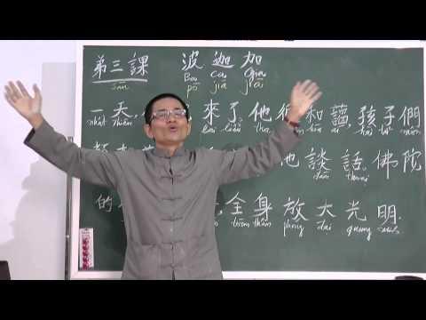 GIÁO TRÌNH HỌC DỊCH CHỮ HÁN - Bài 3 - Thầy VỌNG TÂY CƯ SĨ Giảng